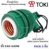 ขาย Toki แพ็ค 3 ชิ้น ลด 20 ขั้วโคมไฟ อลูมิเนียม กันน้ำ เกลียว E40 สาย 10Cm สีเขียว ถูก กรุงเทพมหานคร