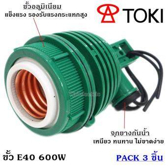 Toki (แพ็ค 3 ชิ้น ลด 20%) ขั้วโคมไฟ อลูมิเนียม กันน้ำ เกลียว E40 สาย 10CM สีเขียว