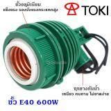 ขาย ซื้อ Toki ขั้วโคมไฟ อลูมิเนียม กันน้ำ เกลียว E40 สาย 10Cm สีเขียว ใน กรุงเทพมหานคร