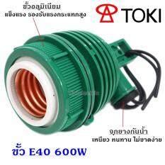 ซื้อ Toki ขั้วโคมไฟ อลูมิเนียม กันน้ำ เกลียว E40 สาย 10Cm สีเขียว ใหม่ล่าสุด
