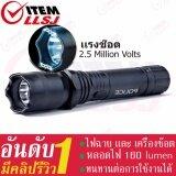 โปรโมชั่น ไฟฉายช็อตไฟฟ้า รุ่นTop ไฟฉายไฟช๊อต ไฟฉายช๊อตได้ 1101 Type Light Flashlight กรุงเทพมหานคร
