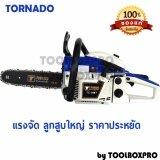 ราคา เลื่อยยนต์ Tornado Tc 380T รุ่นลูกสูบใหญ่ ใหม่