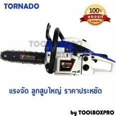 ขาย เลื่อยยนต์ Tornado Tc 380T รุ่นลูกสูบใหญ่ ถูก ใน Thailand
