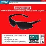 ราคา Total Auto Welding Glasses Tsp 305 แว่นตา ช่างเชื่อม สำหรับงานเชื่อม ที่ต้องการความคล่องตัวสูง น้ำหนักเบา การมองในมุมกว้าง ทนความร้อน ปลอดภัย ออนไลน์ กรุงเทพมหานคร