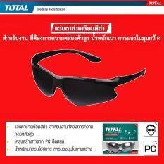 ราคา Total Auto Welding Glasses Tsp 305 แว่นตา ช่างเชื่อม สำหรับงานเชื่อม ที่ต้องการความคล่องตัวสูง น้ำหนักเบา การมองในมุมกว้าง ทนความร้อน ปลอดภัย ใหม่ ถูก