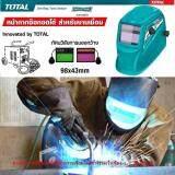 ขาย ซื้อ ออนไลน์ Total Auto Welding Helmet Tsp 9103 หน้ากากเชื่อม กรองแสงอัตโนมัติ สำหรับงานเชื่อม ตู้เชื่อมไฟฟ้า ทนความร้อน น้ำหนักเบา ปลอดภัย