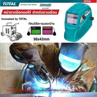 Total Auto Welding Helmet TSP-9103 หน้ากากเชื่อม กรองแสงอัตโนมัติ สำหรับงานเชื่อม ตู้เชื่อมไฟฟ้า ทนความร้อน น้ำหนักเบา ปลอดภัย