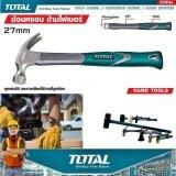 ซื้อ Total Claw Hammer Tht 713166 27Mm โททัล ค้อนหงอน ด้ามไฟเบอร์ หัวค้อนทำจากเหล็กตัน เบอร์ 45 จับแน่นสบายมือ ไม่ลื่นหลุด สำหรับงานหนัก ใช้งานง่าย ปลอดภัย มาตรฐานญี่ปุ่น 1 แพ็ค 1ชิ้น ถูก ใน Thailand