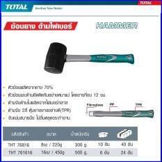 ราคา ราคาถูกที่สุด Total Hand Tool Heavy Duty Hammer Model Tht 761616 โททัล ฆ้อนยาง ด้ามไฟเบอร์ หัวฆ้อนทำจากยาง 70 มยึดหนาแน่น จับแน่นสบายมือ ไม่ลื่นหลุด สำหรับงานหนัก ใช้งานง่าย ปลอดภัย มาตรฐานญี่ปุ่น 1 แพ็ค 1 ชิ้น