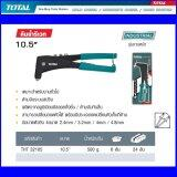 ซื้อ Total Hand Tool Heavy Duty Reveter Model Tht 32105 โททัล คีมย้ำรีเวท ด้ามจับสปริง กันลื่น ทำจากเหล็กคุณภาพสูง เปลี่ยนหัวถอดได้ สำหรับงานหนัก ใช้งานง่าย ปลอดภัย มาตรฐานญี่ปุ่น 1 แพ็ค 1 ชิ้น