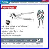 ราคา Total Hand Tool Heavy Duty Reveter Model Tht 3351 โททัล คีมเจาะรูเข็มขัด กระเป๋า เครื่องหนัง ปรับได้ 6 ขนาด ด้ามจับกระชับ สำหรับงานหนัก ใช้งานง่าย ปลอดภัย มาตรฐานญี่ปุ่น 1 แพ็ค 1 ชิ้น