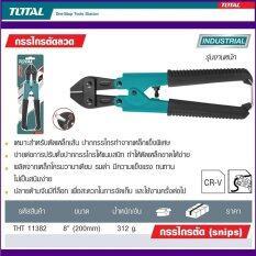ราคา Total Hand Tool Heavy Duty Snips Model Tht 11382 โททัล กรรไกร ตัดลวด สำหรับตัดเหล็กเส้น ปากกรรไกร ทำจากเหล็กกล้า แข็งพิเศษ ผลิตจากเหล็ก โครมวานาเดียม เหมาะสำหรับงานหนัก ทนทานต่อการ ผุกร่อน ใช้งานง่าย ปลอดภัย มาตรฐานญี่ปุ่น 1 แพ็ค 1 ชิ้น 1 อัน เป็นต้นฉบับ