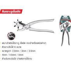ขาย Total คีมเจาะรูเข็มขัด รุ่น Tht 3351 Total ใน กรุงเทพมหานคร