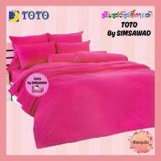 ซื้อ Toto ชุดเครื่องนอน ผ้าห่มนวม ผ้าปู5ฟุต โตโต้ ลายธรรมดา รุ่น สีชมพูเข้ม