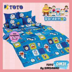 Toto ผ้าปูที่นอน5ฟุต 4ชิ้น โตโต้ โดราเอม่อน Doraemon รุ่น Dm31 ไม่รวมผ้านวม Toto ถูก ใน กรุงเทพมหานคร