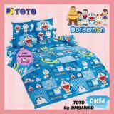 ขาย Toto ชุดเครื่องนอน ผ้าปู6ฟุต ผ้าห่มนวม โตโต้ โดราเอม่อน Doraemon รุ่น Dm54 ผู้ค้าส่ง