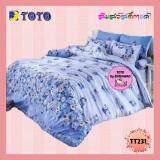 ราคา Toto ผ้าปู6ฟุต ผ้าห่มนวม ชุดเครื่องนอน ลายธรรมดา รุ่น Tt231 ที่สุด