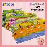 ซื้อ Toto ผ้าปูที่นอน6ฟุต 5ชิ้น โตโต้ ลายธรรมดา รุ่น Tt198 ไม่รวมผ้านวม