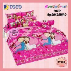 ราคา Toto ผ้าปูที่นอน6ฟุต 5ชิ้น โตโต้ ลายธรรมดา รุ่น Tt508 ไม่รวมผ้านวม Thailand