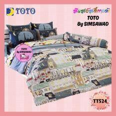 ซื้อ Toto ผ้าปูที่นอน6ฟุต 5ชิ้น โตโต้ ลายธรรมดา รุ่น Tt524 ถูก กรุงเทพมหานคร