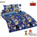 ราคา Toto ชุดเครื่องนอน ชุดผ้าปูที่นอนและปลอกหมอน ไม่รวมผ้านวม ผ้าปูที่นอนโตโต้ Toto Disney Mickey Mouse ลายการ์ตูน ดิสนีย์ มิกกี้เม้าส์ รหัส Mk01 ขนาด 3 5ฟุต ออนไลน์