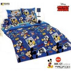 ราคา Toto ชุดเครื่องนอน ชุดผ้าปูที่นอนและปลอกหมอน ไม่รวมผ้านวม ผ้าปูที่นอนโตโต้ Toto Disney Mickey Mouse ลายการ์ตูน ดิสนีย์ มิกกี้เม้าส์ รหัส Mk01 ขนาด 3 5ฟุต เป็นต้นฉบับ