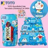 ราคา Toto Picnic โตโต้ ที่นอนปิคนิค 3 5ฟุต โดราเอม่อน Doraemon รุ่น Dm54 ราคาถูกที่สุด