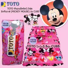 ซื้อ Toto Picnic โตโต้ ที่นอนปิคนิค3 5ฟุต มิกกี้เมาส์ Mickey Mouse รุ่น Cu85 ถูก Thailand