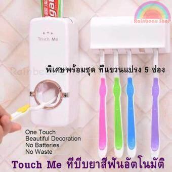 Touch Me ที่บีบยาสีฟัน เครื่องบีบยาสีฟัน อัตโนมัติ ที่บีบยาสีฟันอัตโนมัติ Touch Me Toothpaste Dispenser (ฟรี ที่แขวนแปรงสีฟัน 5 ช่อง) - สีขาว