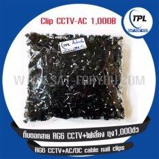 ซื้อ Tpl กิ๊บตอกสาย Rg6 Cctv ไฟเลี้ยง ถุง1000ตัว รุ่น Clip Cctv Ac 1 000B Tpl เป็นต้นฉบับ