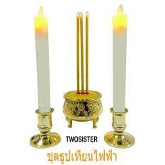 Twosister ชุดเชิงเทียนแอลอีดี ขาวฐานทอง 2 พร้อม กระถางธูปไฟฟ้า 3 ดอก สีทอง .
