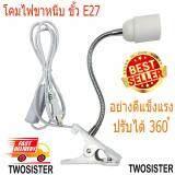 ซื้อ Twosister ขาหนีบหลอดไฟ ขั้ว E27 สายยาว 1 20เมตร