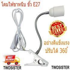 Twosister ขาหนีบหลอดไฟ ขั้ว E27 สายยาว 1 20เมตร เป็นต้นฉบับ