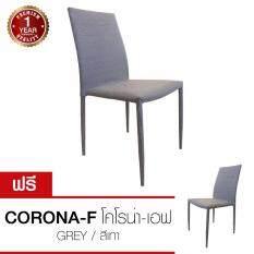 ความคิดเห็น U Ro Decor เก้าอี้รับประทานอาหาร รุ่น Corona F สีเทา ซื้อ 1 แถม 1