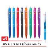 ส่วนลด ปากกา Ud Erasable ปากกาลบได้ เจล 5 ชุด 8 ชิ้น แถมฟรี All 3 In 1 น้ำเงิน แดง ดำ Ud Pens กรุงเทพมหานคร