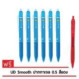 ขาย Ud Pens ปากกา Ud Erasable ปากกาลบได้ 5 สีน้ำเงิน 6 ด้าม สีน้ำเงิน แถมฟรี Ud Smooth ปากกาเจล 5 สีแดง Ud Pens เป็นต้นฉบับ