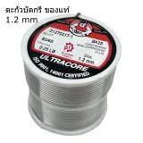 ขาย Ultracore ตะกั่วบัดกรี ของแท้ กรุงเทพมหานคร
