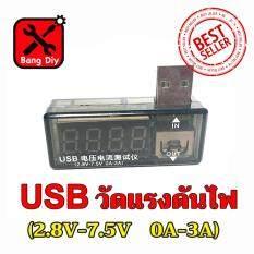 ส่วนลด Usb วัดไฟ Detector Meter วัดไฟสำหรับมือถือ แท็บเล็ต