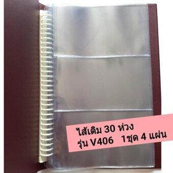ไส้ เติมสมุดสะสมแบ็งสมุดสะสมธนบัตร รุ่น V406 แบบห่วง 30 ห่วงพลาสติคหนาอย่างดี ชุด 4 แผ่น
