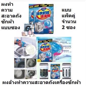 VAUKO : ผงล้างทำความสะอาดถังเครื่องซักผ้า ใช้กับเครื่องซักผ้าแบบฝาหน้า ฝาบน แบบซอง สีน้ำเงิน ผงสีขาว 90 กรัมต่อถุง รุ่น WASHING DRUM CLEANNER-2 แบบแพ็คคู่ (จำนวน 2ถุง)