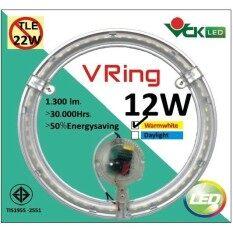ราคา Vck ชุดวงแหวน Led V Ring 12W สีวอร์มไวท์ แสงเหลือง สำหรับเปลี่ยนทดแทนหลอดนีออนกลม32 วัตต์ ใน กรุงเทพมหานคร