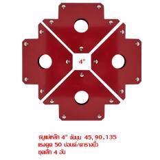 Vector ธนูแม่เหล็กจับฉาก 4 นิ้ว จิ๊กแม่เหล็ก จับฉาก เข้ามุม เชื่อมโลหะ ชุด 4 ชิ้น สีแดง ใน กรุงเทพมหานคร