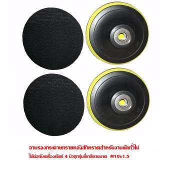 Vector จานรองกระดาษ 4 นิ้ว สำหรับรองกระดาษทรายหลังสักหลาด ชุด 4 ชิ้น รุ่นเกลียว M10x1.5  (สีเหลือง)
