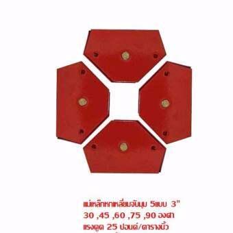 Vector แม่เหล็กหกเหลี่ยม จับ5มุม 30, 45, 60, 75, 90 (จิ๊กแม่เหล็ก) ขนาด 3นิ้ว  ชุด 4 ชิ้น  (สีแดง)