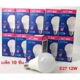 ส่วนลด Vell Max หลอดไฟ Led Bulb E27 12W 1000Lm แสงขาว 10 ชิ้น 220 V Vell Max ใน ไทย