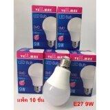 ขาย Vell Max หลอดไฟ Led Bulb E27 9W 760Lm แสงเหลือง 10 ชิ้น 220 V ออนไลน์ ใน ไทย