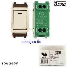 ขาย Vena ยกกล่อง X 20 ตัว สวิตส์เมจิ เก่า ฝัง สีครีม ใน กรุงเทพมหานคร