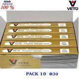 ราคา Veto ยกกล่อง X 10 ดวง ลด 20 หลอดไอโอดีน ของแท้ ขนาด 500W 220V แบบตรง ขั้ว R7S X 10 หลอด Veto กรุงเทพมหานคร