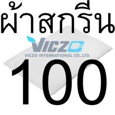 ผ้าสกรีน 100 เมช/นิ้ว 1 เมตร | อุปกรณ์สกรีนเสื้อ ผ้าสกีน ผ้าตะข่าย ผ้าทำบล็อคสกรีน บล็อคสกรีน สกรีนเสื้อ เคมีสกรีนเสื้อ พิมพ์ซิลค์สกรีน โดย บริษัท วิคโซอินเตอร์เนชั่นแนล จำกัด.