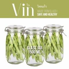 โหลแก้ว สุญญากาศ 1500ml. 3ใบ/ชุด Vin (Glass jar) ขวดโหลแก้ว โหลแก้ว